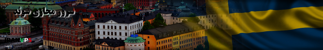 سرور مجازی سوئد