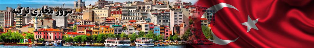سرور مجازی استانبول