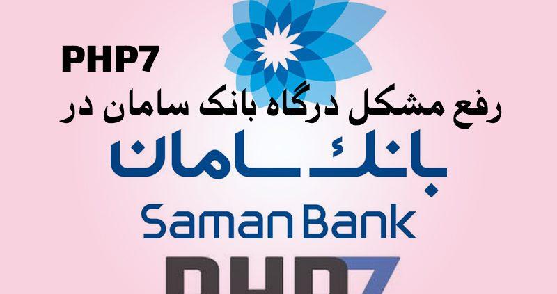 رفع مشکل درگاه بانک سامان در PHP 7