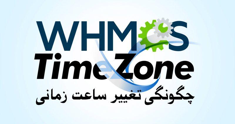چگونگی تغییر ساعت زمانی در whmcs