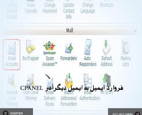 فروارد ایمیل به ایمیل دیگر در CPANEL