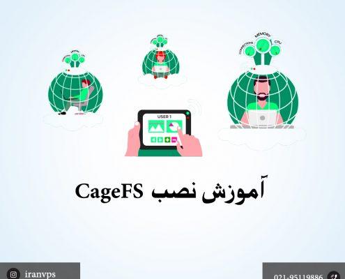 آموزش نصب cagefs