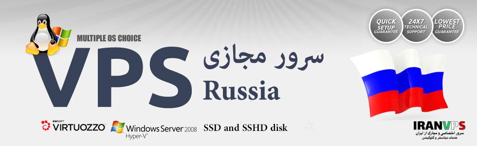 سرور مجازی روسیه