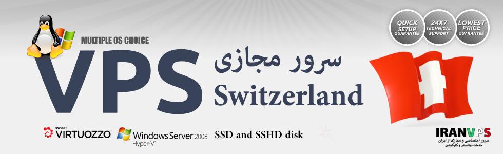 سرور مجازی سوئیس