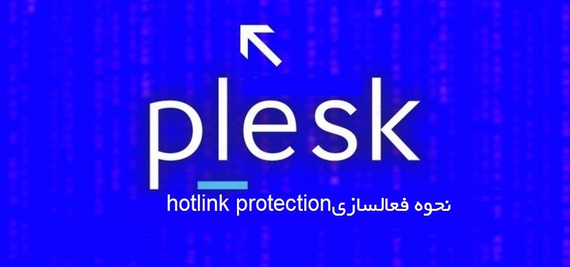 روش فعالسازی hotlink protection