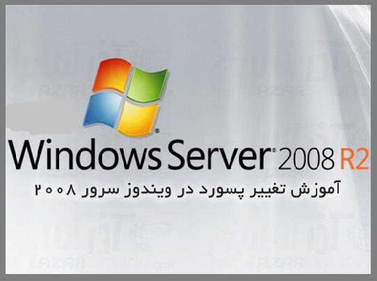 تغییر رمز ویندوز سرور 2008