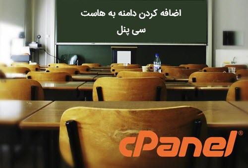 آموزش افـزودن دامنه به هاست cPanel