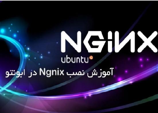 روش راه اندازی وب سرور Nginx روی UBUNTU