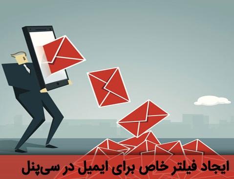 نحوه اعمال فیلتر برای ایمیل درcPanel