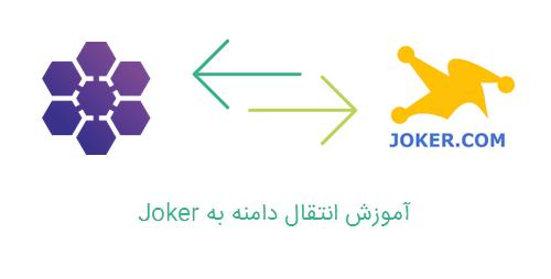 نحوه انتقال دامنه از Resello به Joker