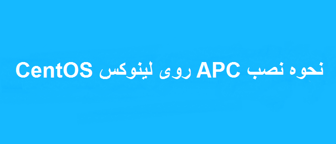 نصب APC کش روی لینوکس CentOS