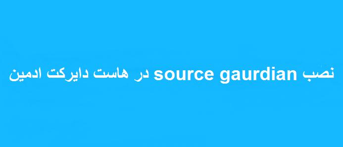 نصب SourceGuardian در دایرکت ادمین
