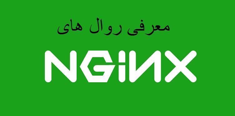 رول های NGINX ویژه ویبولتین و VBSEO