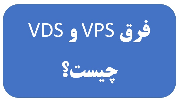 فرق VPS و VDS