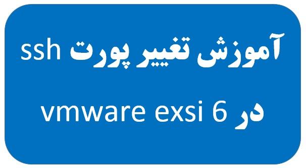 آموزش تغییر پورت ssh در vmware exsi 6