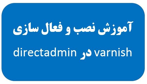 آموزش نصب و فعال سازی varnish در directadmin