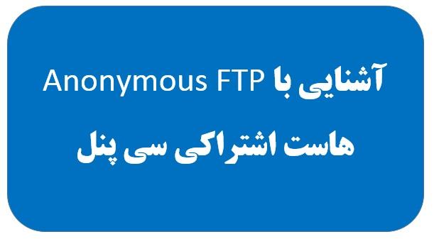 Anonymous FTP هاست اشتراکی سی پنل