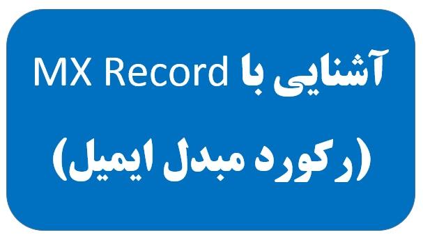 آشنایی با MX Record