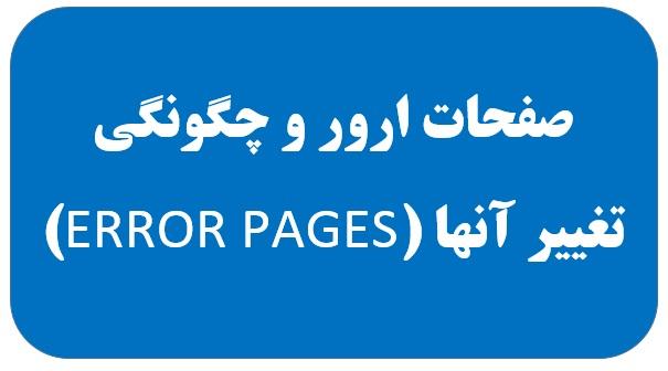 صفحات ارور و چگونگی تغییر انها (ERROR PAGES)