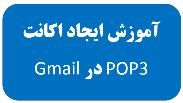 آموزش ایجاد اکانت POP3 در Gmail