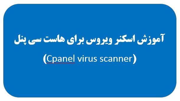 آموزش اسکنر ویروس برای هاست سی پنل