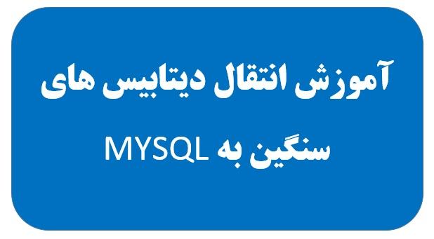 آموزش انتقال دیتابیس های سنگین به MYSQL