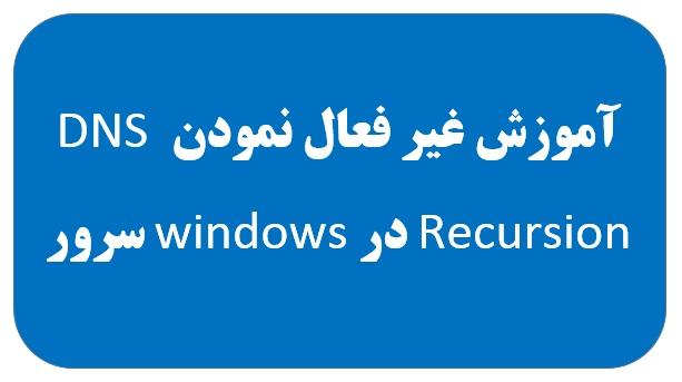 آموزش غیر فعال نمودن DNS Recursion در windows سرور