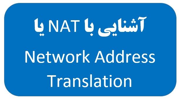 آشنایی با NAT یا Network Address Translation