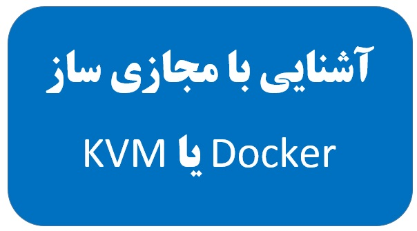آشنایی با مجازی ساز Docker یا KVM