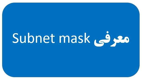 معرفی Subnet mask