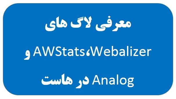 معرفی لاگ های Webalizer،AWStats و Analog در هاست