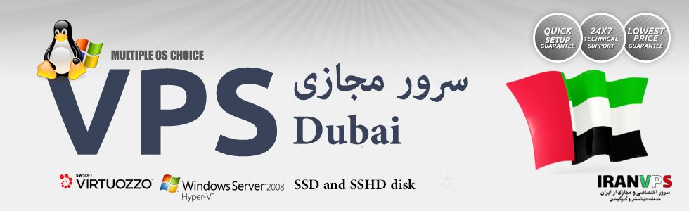 سرور مجازی دبی