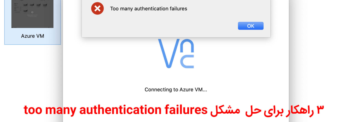 حل مشکل too many authentication