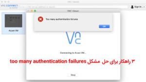 حل مشکل too many authentication