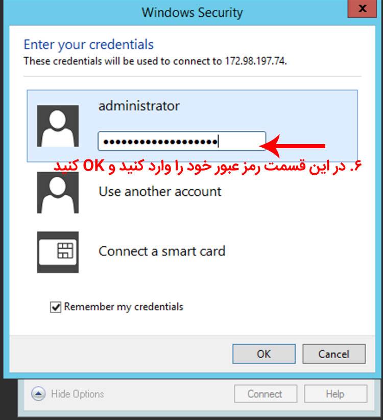 نحوه وصل شدن سرور مجازی ویندوز