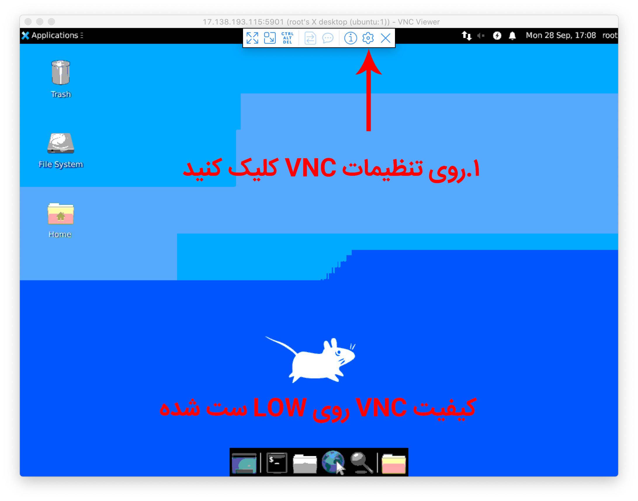 نحوه افزایش کیفیت VNC