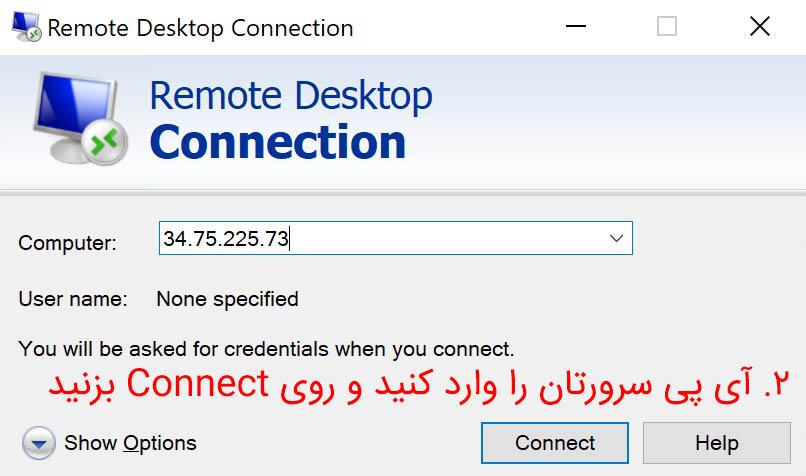 اتصال لینوکس با ریموت دسکتاپ